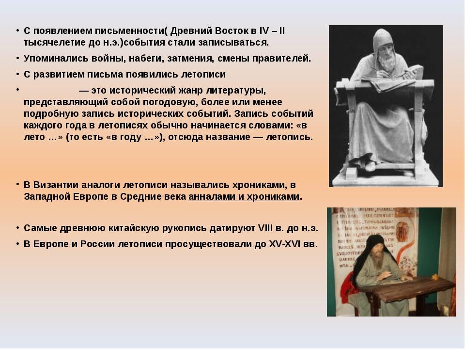С появлением письменности( Древний Восток в IV – II тысячелетие до н.э.)собы...