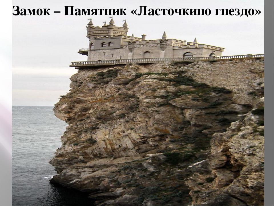 Замок – Памятник «Ласточкино гнездо»