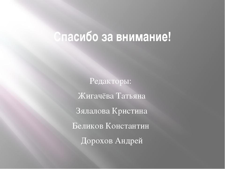 Спасибо за внимание! Редакторы: Жигачёва Татьяна Зялалова Кристина Беликов Ко...