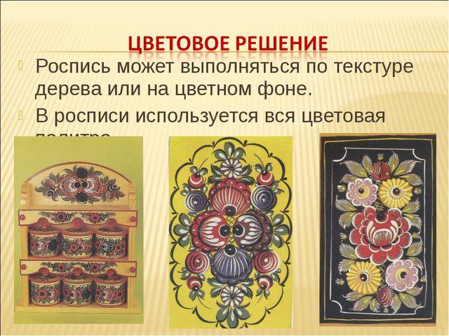 Роспись может выполняться по текстуре дерева или на цветном фоне. В росписи и...