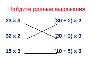 Найдите равные выражения. 23 х 3 (30 + 2) х 2 32 х 2 (20 + 3) х 3 15 х 3 (10