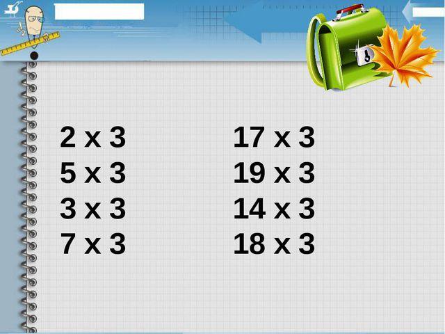 2 х 3 17 х 3 5 х 3 19 х 3 3 х 3 14 х 3 7 х 3 18 х 3