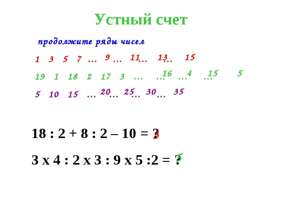Устный счет продолжите ряды чисел 1 3 5 7 … … … … 19 1 18 2 17 3 … … … … 5 10...