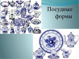 Посудные формы