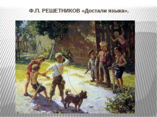 Ф.П. РЕШЕТНИКОВ «Достали языка».
