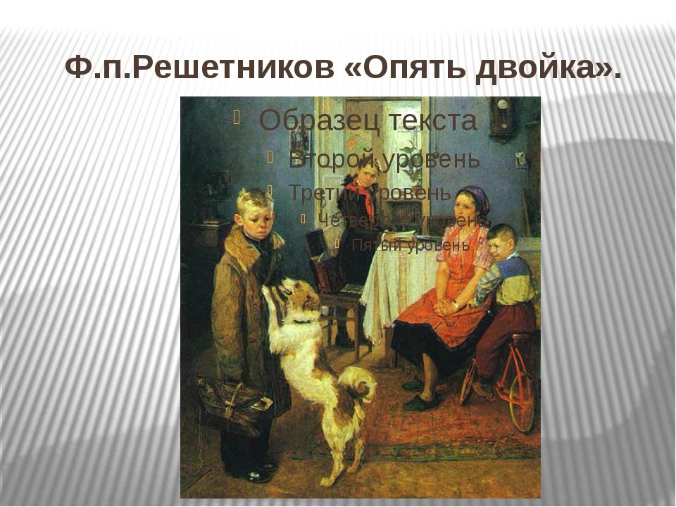 Ф.п.Решетников «Опять двойка».