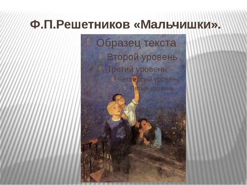 Ф.П.Решетников «Мальчишки».