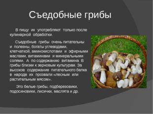 Съедобные грибы В пищу их употребляют только после кулинарной обработки. Съед