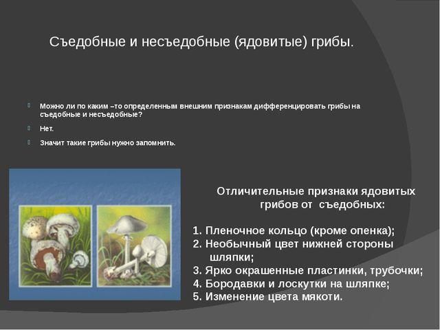 Съедобные и несъедобные (ядовитые) грибы. Можно ли по каким –то определенным...