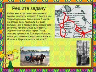 Решите задачу 1799 Из Москвы в Царское село выехал экипаж, скорость которого