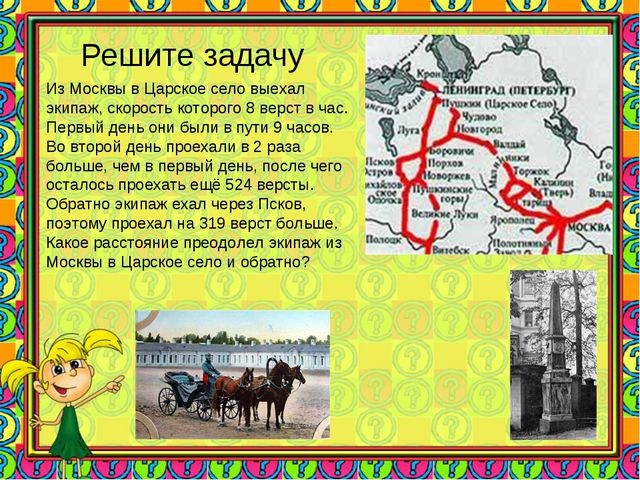 Решите задачу 1799 Из Москвы в Царское село выехал экипаж, скорость которого...
