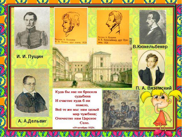 И. И. Пущин В.Кюхельбекер А. А.Дельвиг П. А. Вяземский