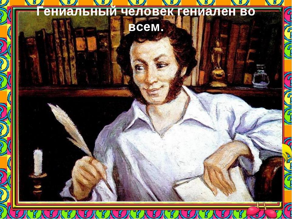 слышал, гифка пушкин пишет информация давлении