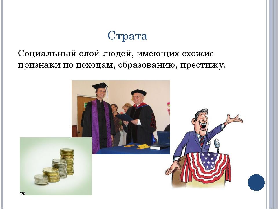 Страта Социальный слой людей, имеющих схожие признаки по доходам, образованию...
