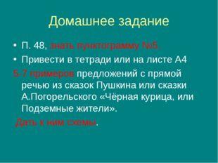 Домашнее задание П. 48, знать пунктограмму №5. Привести в тетради или на лист