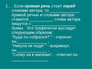 . Если прямая речь стоит перед словами автора, то _____________ прямой речью