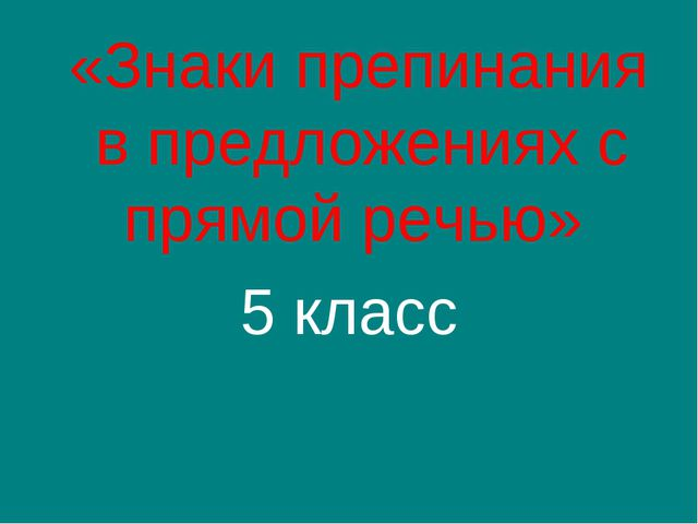 «Знаки препинания в предложениях с прямой речью» 5 класс