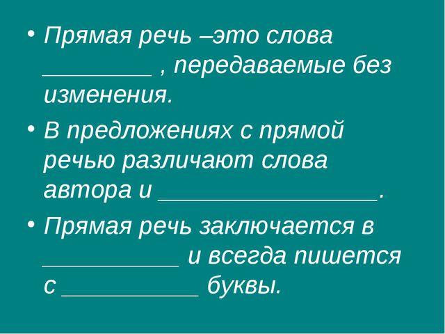 Прямая речь –это слова ________ , передаваемые без изменения. В предложениях...