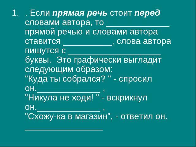 . Если прямая речь стоит перед словами автора, то _____________ прямой речью...