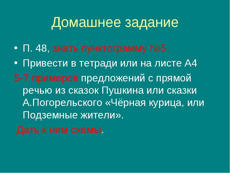 Домашнее задание П. 48, знать пунктограмму №5. Привести в тетради или на лист...