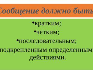 Сообщение должно быть: кратким; четким; последовательным; подкрепленным опред
