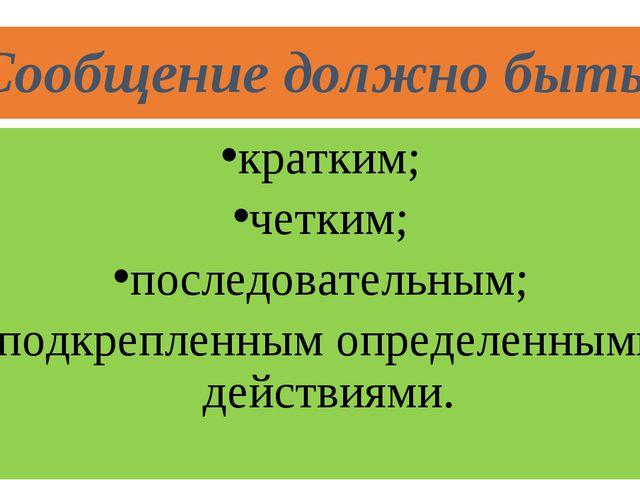 Сообщение должно быть: кратким; четким; последовательным; подкрепленным опред...