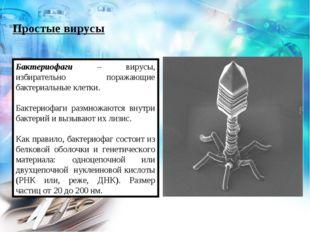 Простые вирусы Бактериофаги – вирусы, избирательно поражающие бактериальные к