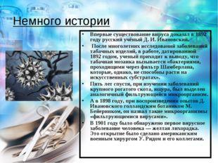 Немного истории Впервые существование вируса доказал в 1892 году русский учён