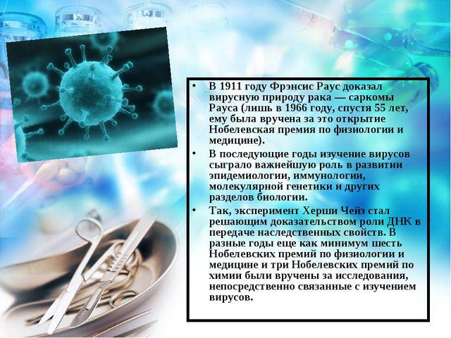 В 1911 году Фрэнсис Раус доказал вирусную природу рака— саркомы Рауса (лишь...