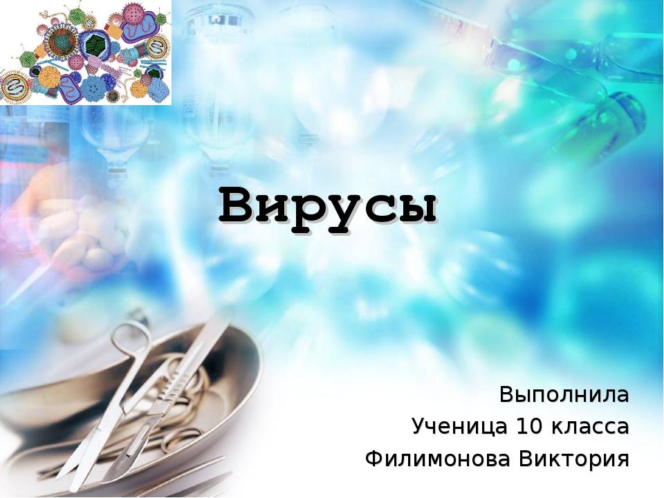 Вирусы Выполнила Ученица 10 класса Филимонова Виктория