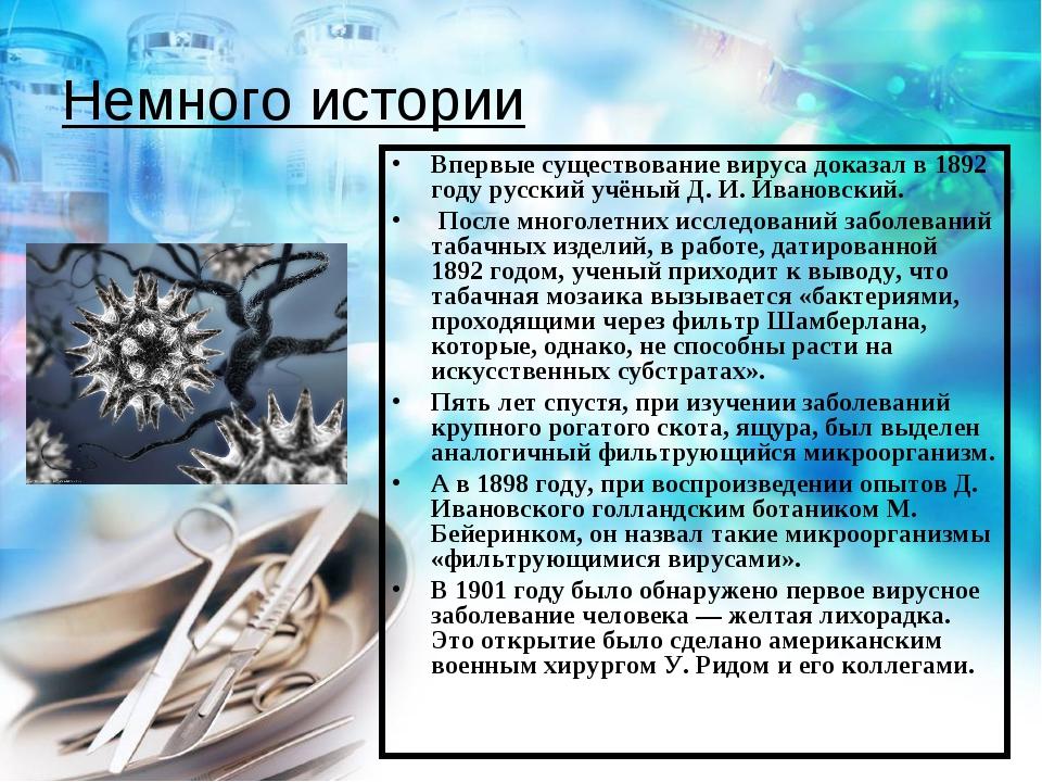 Немного истории Впервые существование вируса доказал в 1892 году русский учён...
