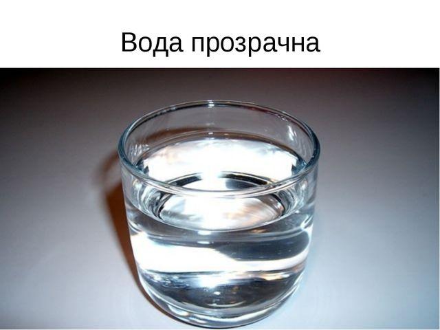 Вода прозрачна