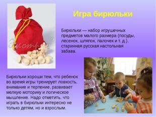 Игра бирюльки Бирюльки — набор игрушечных предметов малого размера (посуды, л
