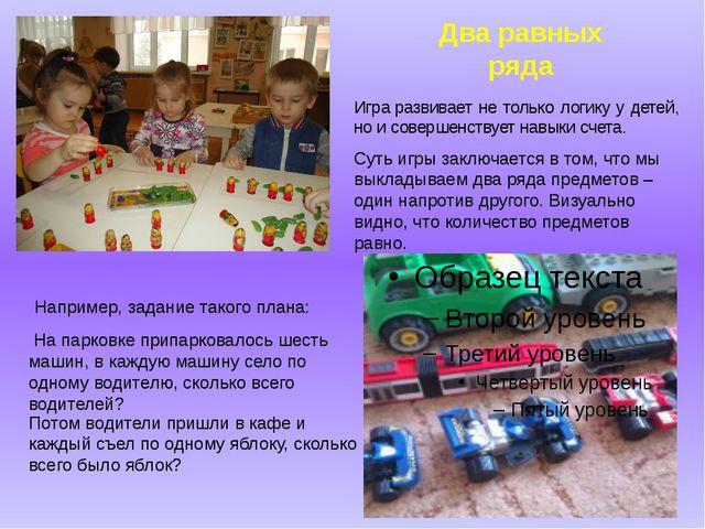 Играразвивает не только логику у детей, но и совершенствует навыки счета. С...