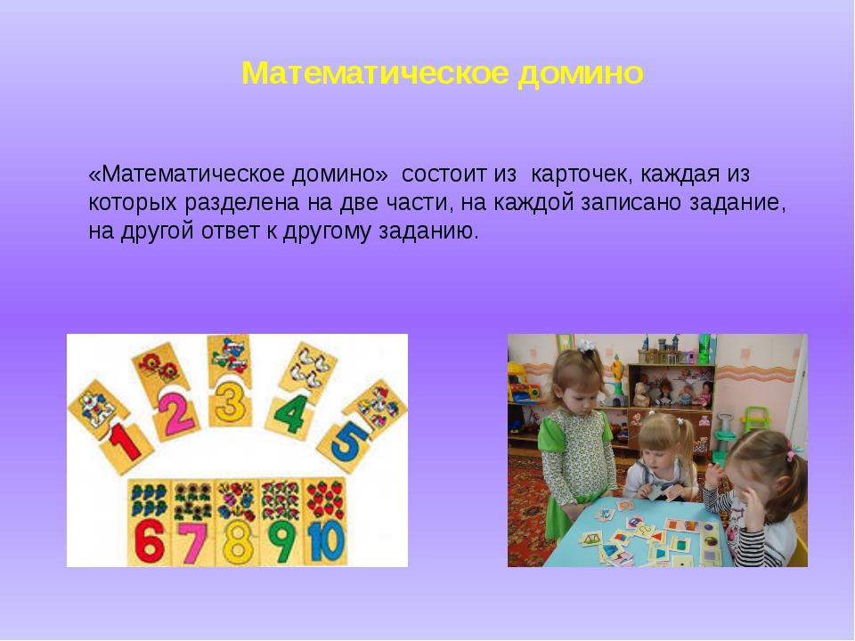 Математическое домино «Математическое домино» состоит из карточек, каждая из...