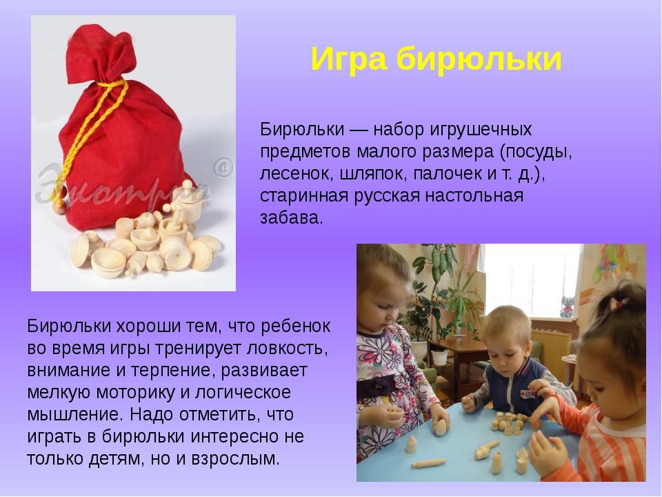 Игра бирюльки Бирюльки — набор игрушечных предметов малого размера (посуды, л...
