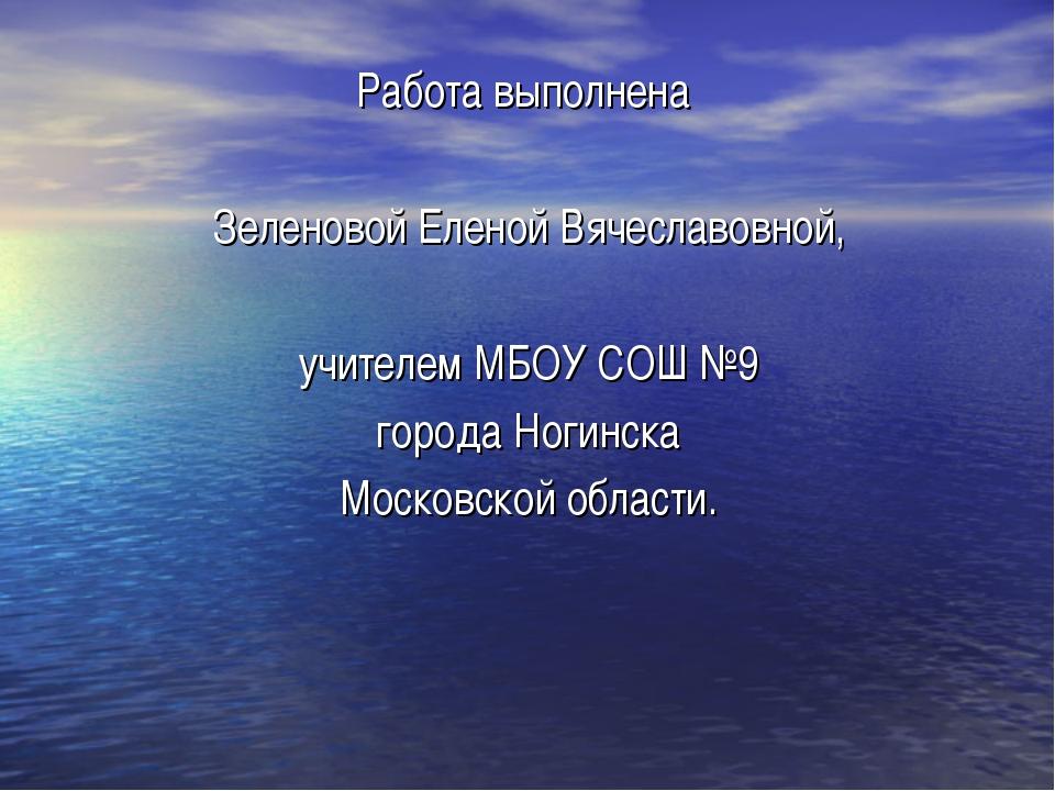 Работа выполнена Зеленовой Еленой Вячеславовной, учителем МБОУ СОШ №9 города...