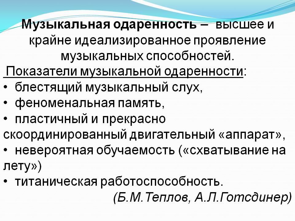 http://900igr.net/datas/muzyka/Muzykalnaja-odarjonnost/0002-002-Projavlenie-muzykalnykh-sposobnostej.jpg