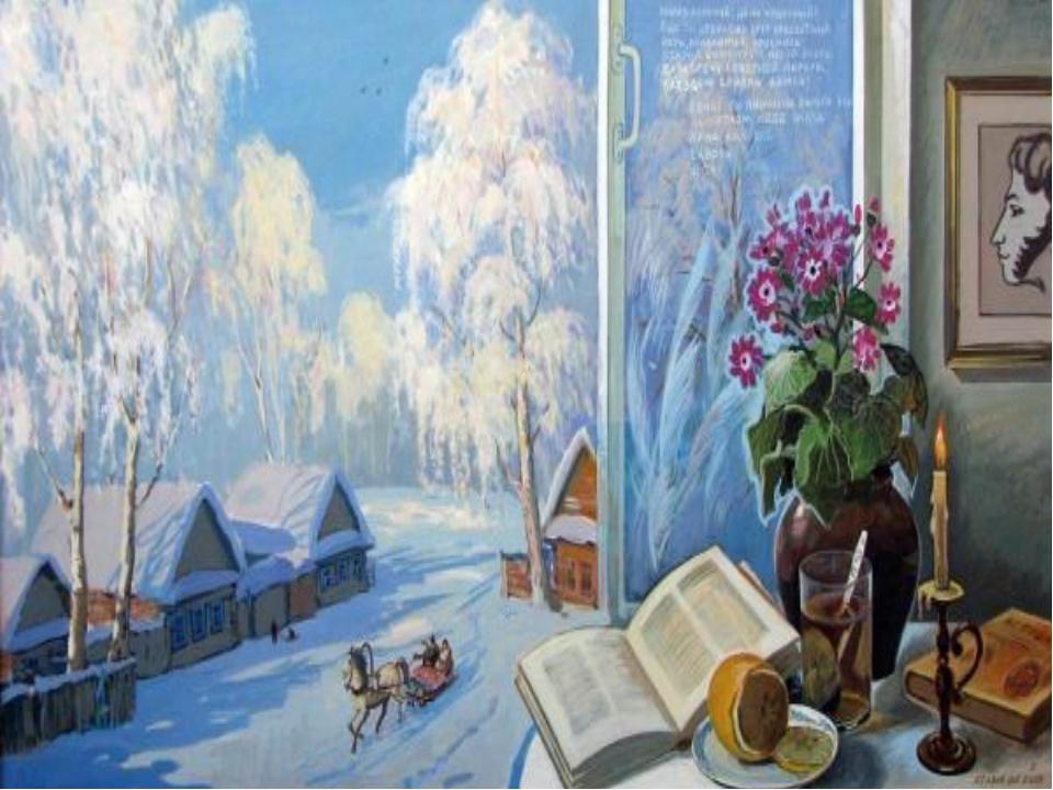 зимнее утро пушкин анимация частые заболевания