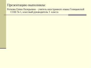 Презентацию выполнила: Ротнова Елена Валерьевна – учитель иностранного языка