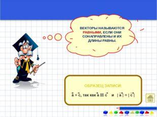 1.Запишите несколько равных векторов коллинеарных векторов сонаправленных ве