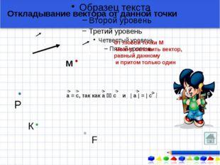 Домашнее задание Выучить определения: Вектор Коллинеарные векторы Сонаправлен
