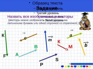 0 Начало нулевого вектора совпадает с его концом (Можно обозначать 0 или ММ