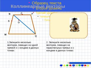 1.Что называется вектором? а)любой отрезок б)отрезок, обозначенный двумя з