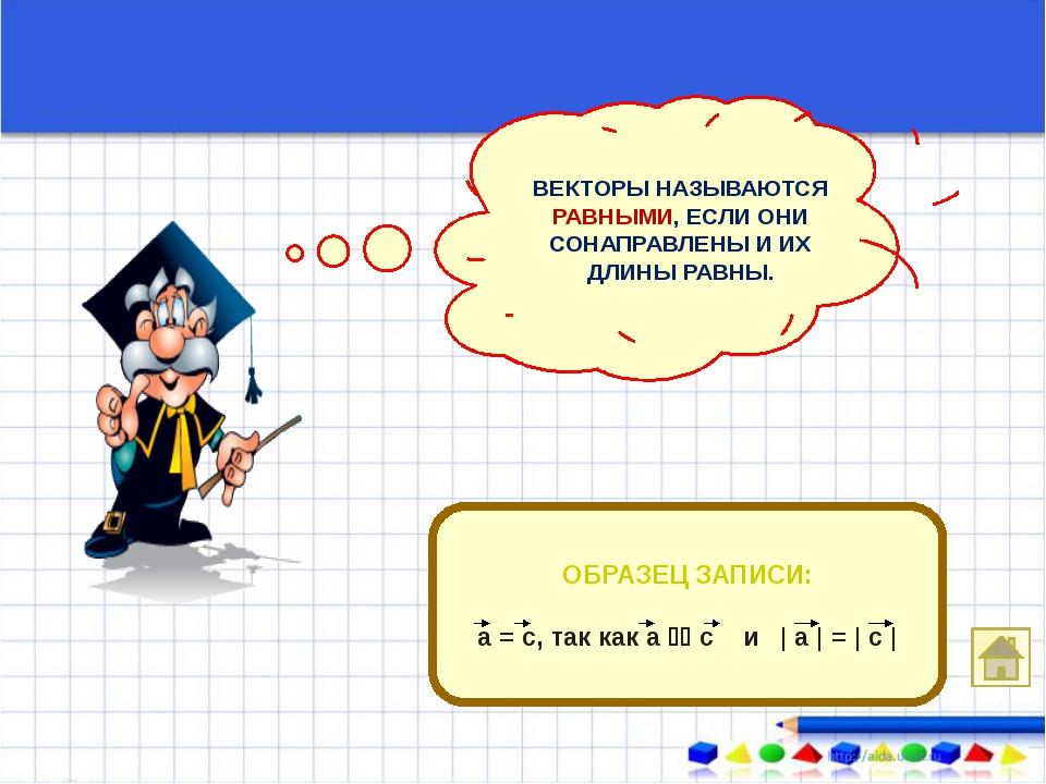 1.Запишите несколько равных векторов коллинеарных векторов сонаправленных ве...