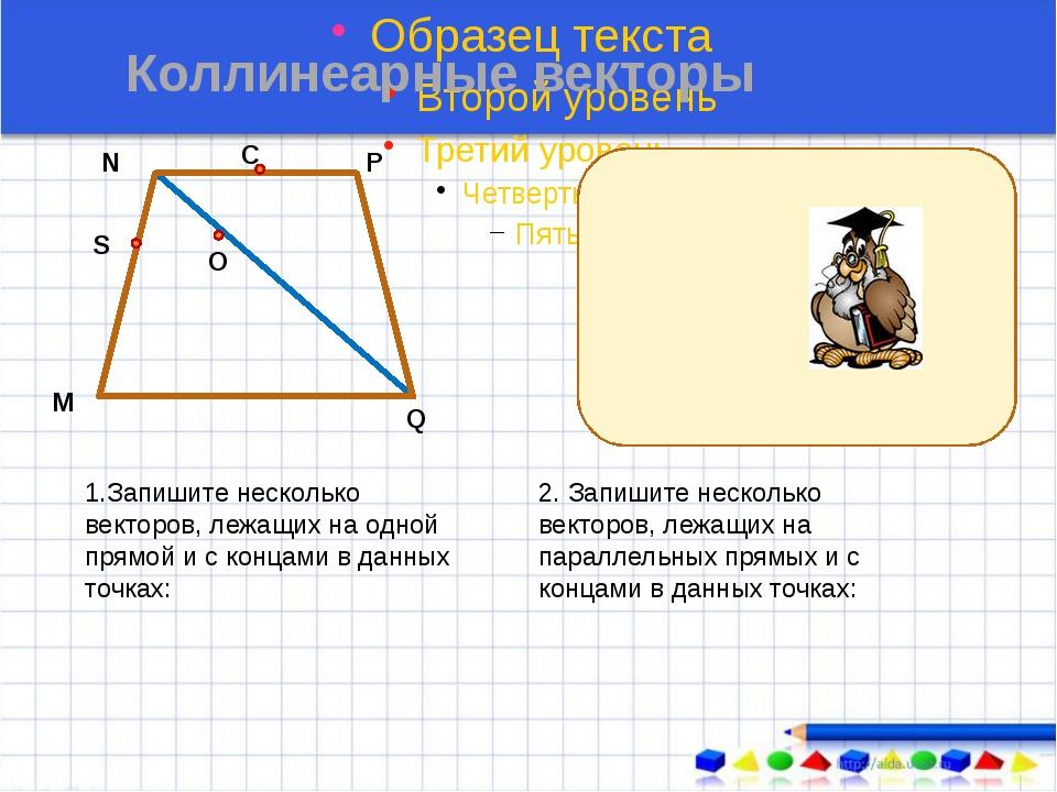 1.Что называется вектором? а)любой отрезок б)отрезок, обозначенный двумя з...