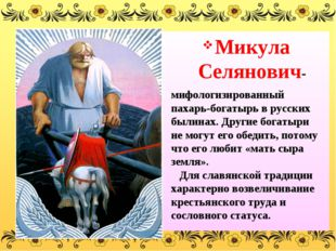 Микула Селянович- мифологизированный пахарь-богатырь в русских былинах. Други