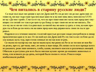 Чем питались в старину русские люди? Самые полные сведения о кухне Древ