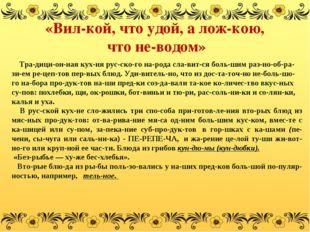 «Вилкой, что удой, а ложкою, что неводом» Традиционная кухня русског