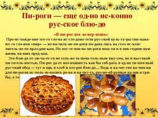 «В пирог все завернешь» Происхождение этого слова исследователи р